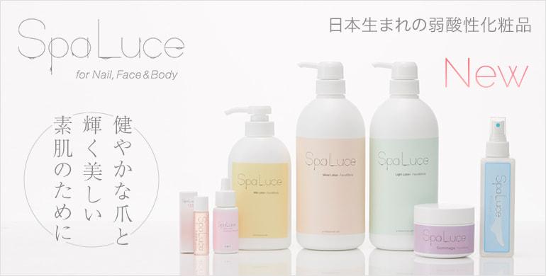 日本生まれの弱酸性化粧品 Spaluce(スパルーチェ)