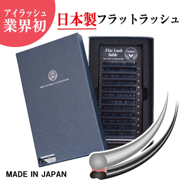 Flatラッシュ・セーブル[Jカール太さ0.12長さ9mm] 1