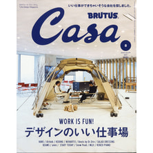 【定期購読】Casa BRUTUS (カーサブルータス) [毎月9日・年間12冊分]