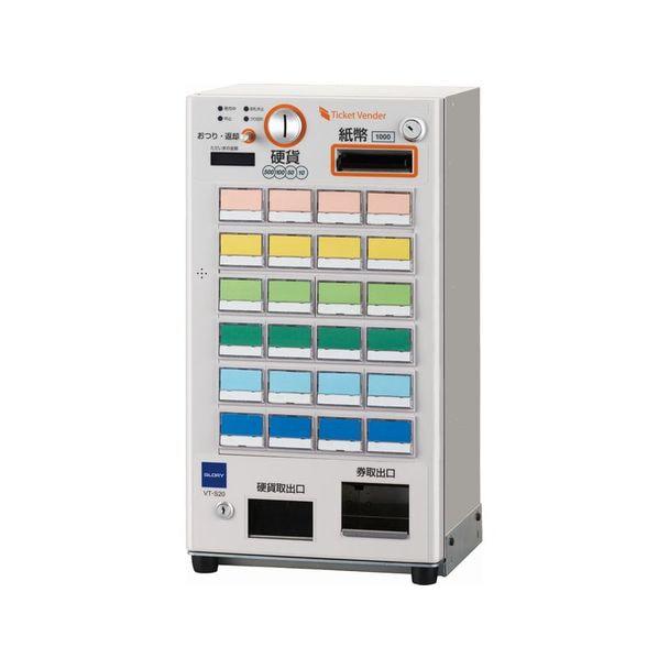 グローリー 券売機 VT-S20 標準ボタン24個付≪低額紙幣対応≫ 1