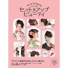 セット&アップビューティ 2017-2018 別冊付録「ヘアカタログブック」付