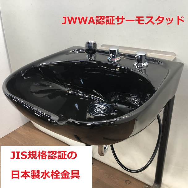 新品 ワイドシャンプーボール YKW(日本製サーモ付き)黒 1