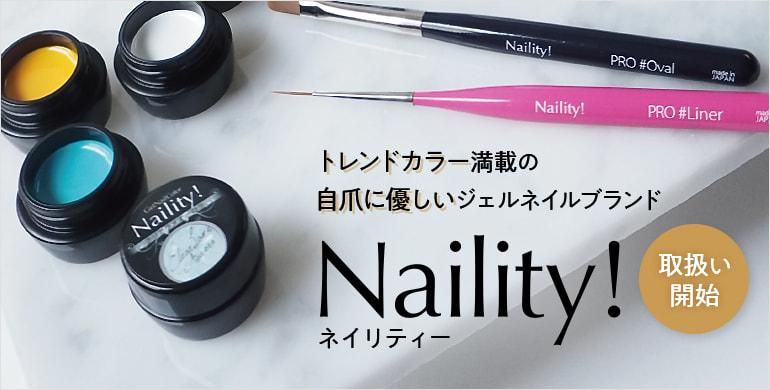 Naility!(ネイリティー)