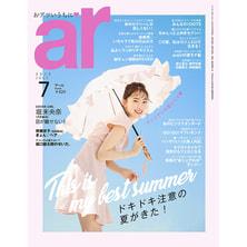 【定期購読】ar (アール) [毎月12日・年間12冊分]