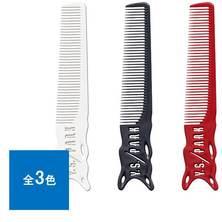 YSPARKショートヘアデザインコーム YS-209 ≪荒刈り 刈上げ用≫