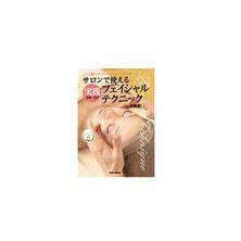 この1冊でサロンメニューが増える! サロンで使える実践フェイシャルテクニック 著/小野浩二
