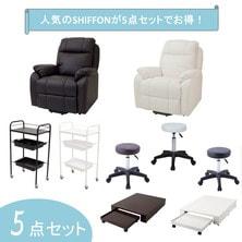 【アイラッシュ】開業SHIFFONセット(ステージ カート付き)