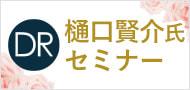 講師:樋口賢介 ドクタールノー「コットンくるくるクレンジングメソッド実演セミナー」