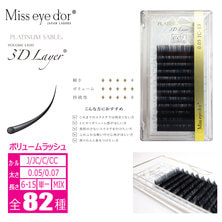 【MISS EYE D'OR】新プラチナセーブル(極細)