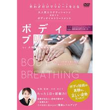 【DVD】全身で呼吸しているような、新しいマッサージ「ボディブリージング」