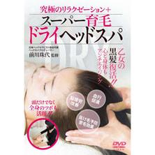 【DVD】スーパー育毛ドライヘッドスパ