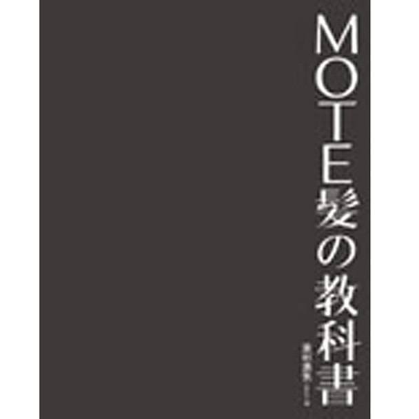 MOTE髪の教科書 著/宮村浩気(afloat)