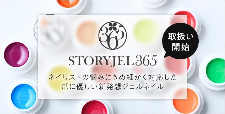 STORYJEL365(ストーリージェル)