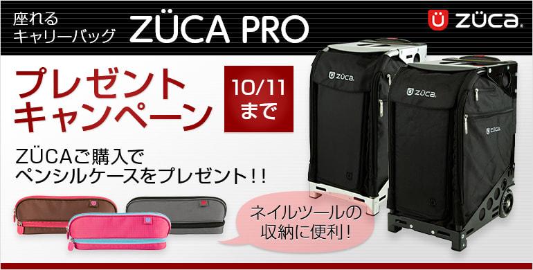 ZUCA PRO プレゼントキャンペーン