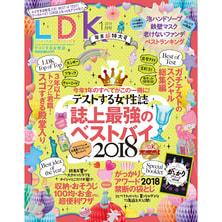 【定期購読】LDK(エルディーケー)[毎月28日・年間12冊分]