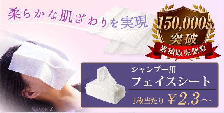 シャンプー用フェイスシートSP(100枚入り)