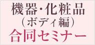 「エステ機器・化粧品合同セミナー」