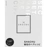 SHACHU秘伝のヘアレシピ 1