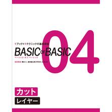 BASIC OF BASIC vol.04カット[レイヤー] 技術解説/舞床 仁・飯田健太郎(PEEK-A-BOO)