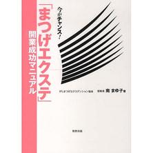 「まつげエクステ」開業成功マニュアル 著/南まゆ子