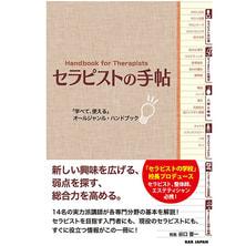 セラピストの手帖 「学べて、使える」オールジャンル・ハンドブック 著/谷口晋一