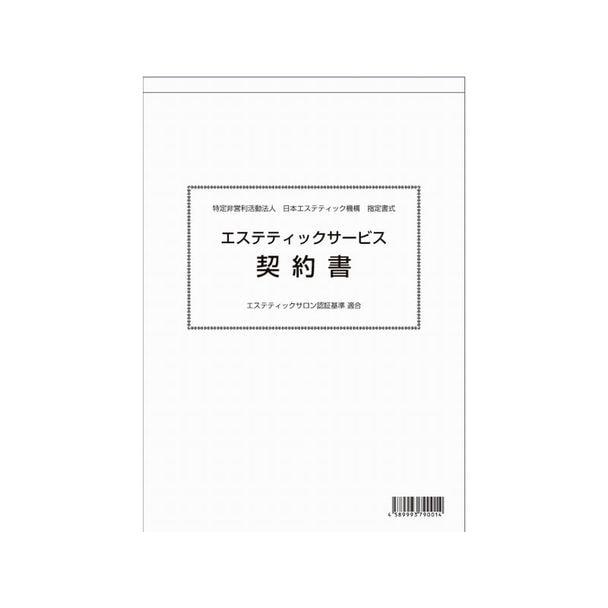 JEO指定 エステティックサービス契約書 1