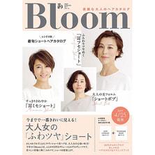 素敵な大人のヘアカタログ Bloom vol.09 [ヘアカタログ] [テクニックブック]2冊セット