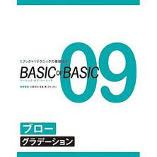 BASIC OF BASIC vol.09 ブロー [ グラデーション ] 技術解説/土屋信也・長塩雅史(ZA/ZA)
