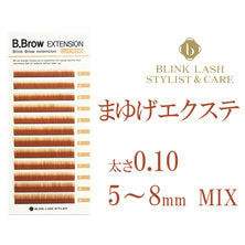 【BL】B.BROW Extension Light Brown[太さ0.10][長さMIX]