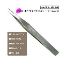 MATSUKAZE日本製ステンレスツィーザー(type-N) (17297)