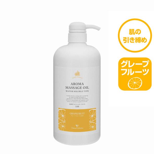 水溶性アロママッサージオイルG(グレープフルーツの香り)1000ml【日本製】 1