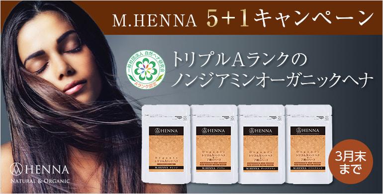 【5+1キャンペーン】M.HENNA トリプルAランクのノンジアミンオーガニックヘナ