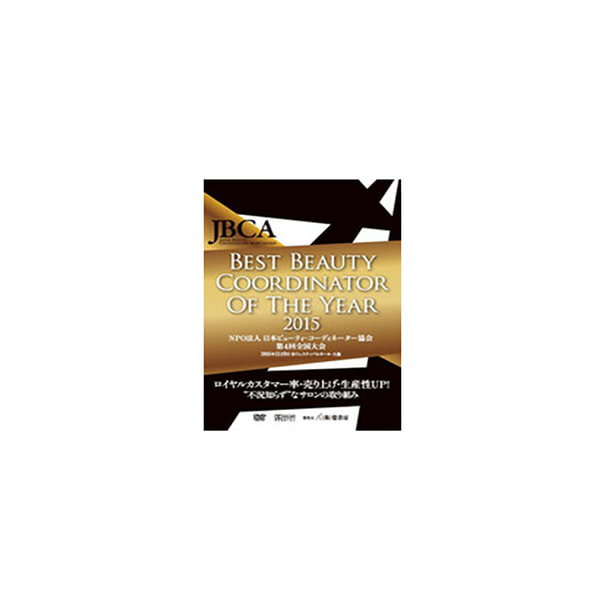 【DVD】2015 JBCA 日本ビューティ・コーディネーター協会 全国大会