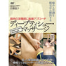 【DVD】ディープティシュー・マッサージ 1