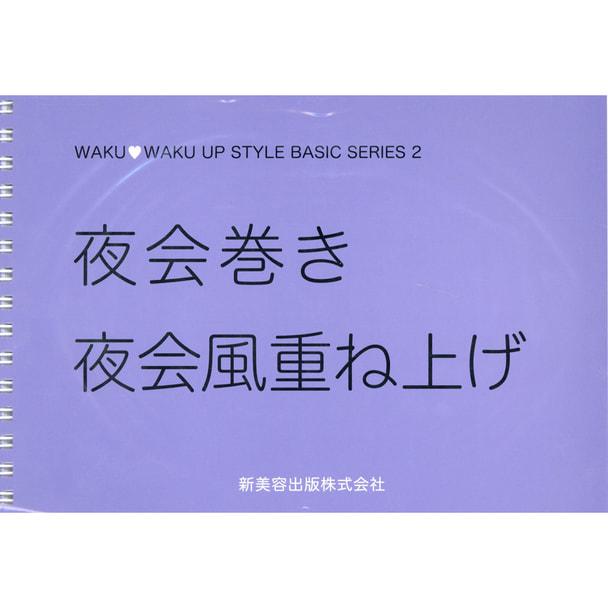 夜会巻き 夜会風重ね上げ (DVD付き)