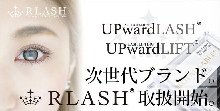 次世代ブランド「RLASH」取り扱い開始