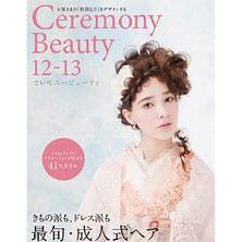 お客さまの「特別な日」をデザインする Ceremony Beauty 12-13 まるごと一冊「成人式ヘア」
