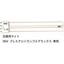 交換用ランプ18W (PUL-2)