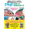 世界のトップアスリートも認めた、究極の身体回復・向上トリートメント「PNFスポーツオイルマッサージ」