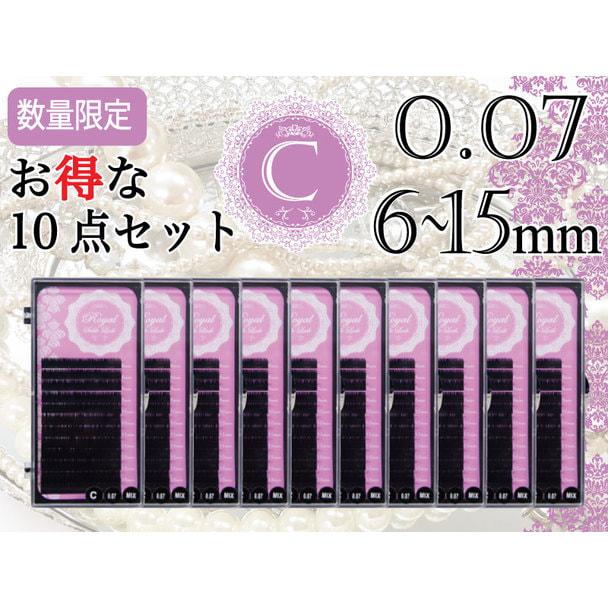 お得な導入セット【ロイヤルセーブルラッシュ】Cカール10点セット[太さ0.07 長さ8~13mm] 1