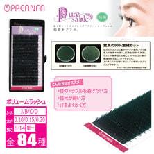【PREANFA】ピュアセーブル