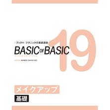 BASIC OF BASIC vol.19 メイクアップ<基礎>