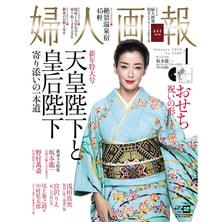 【定期購読】婦人画報 [毎月1日・年間12冊分]
