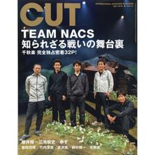 【定期購読】Cut (カット) [毎月19日・年間12冊分]