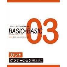 BASIC OF BASIC vol.03カット[グラデーション](前上がり) 技術解説/舞床 仁・飯田健太郎(PEEK-A-BOO)