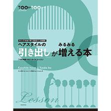 ヘアスタイルの「引き出し」がみるみる増える本 著/井上和英(Fiber zoom)×伊藤豊(Rapot Company)