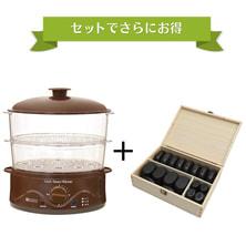 【お得セット】業務用マルチスチームウォーマー&ホットストーン(36個入り)