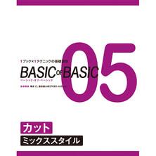 BASIC OF BASIC vol.05 カット[ミックススタイル] 技術解説/舞床 仁・飯田健太郎(PEEK-A-BOO)