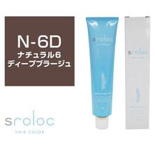 sroloc N-6D (エスロロック ナチュラル6ディープブラージュ) 120g ≪グレイカラー≫