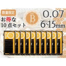 お得な導入セット【ロイヤルセーブルラッシュ】Bカール10点セット[太さ0.07 長さ8~13mm]